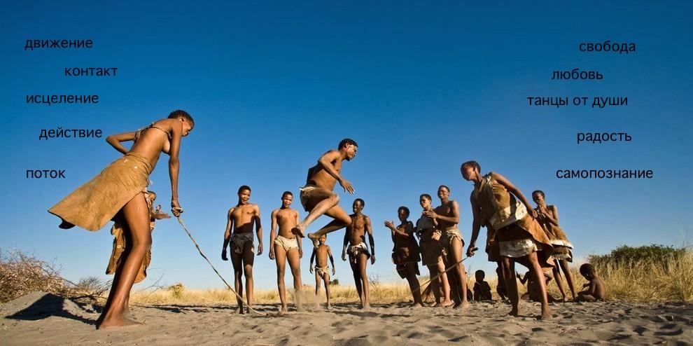 Bushmen-Dance-Art - copie russe